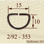 Полукольцо 2/92-353 из металла