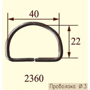 Полукольцо 2360
